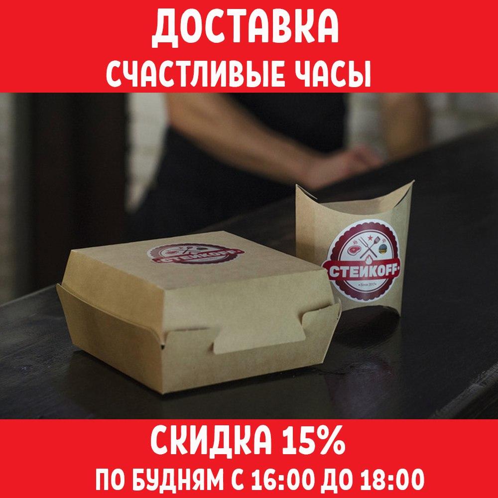 Бургерная «СТЕЙКOFF » - Вконтакте