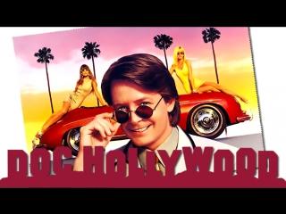 Доктор Голливуд / Doc Hollywood. 1991. 720р. Перевод Алексей Михалев. VHS