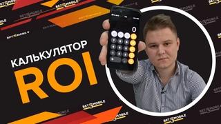 Как считать ROI (РОИ) в ставках на спорт | Калькулятор ROI (ROI Calculator)