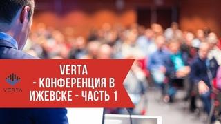Verta || 1я часть конференции компании Верта в Ижевске