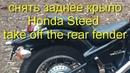 Как снять заднее крыло мотоцикла Honda Steed VLX