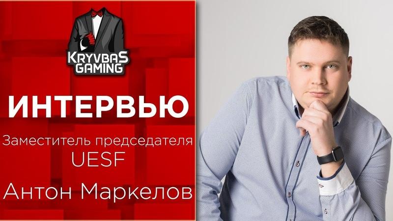 Интервью | Зам.Председателя UESF Антон Маркелов