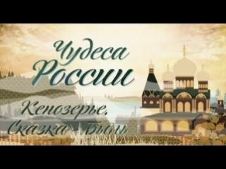 Чудеса России Кенозерье. Сказка - Быль (Познавательный, история, путешествие, 2013)