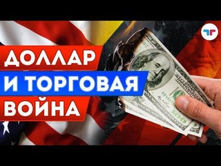 TeleTrade: Утренний обзор,  – Доллар и торговая война