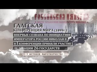 Эпоха Николая II_Миротворчество