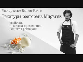 Мастер-класс ramon perise.текстуры ресторана mugaritz.