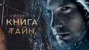КНИГА ТАЙН Светлана Гольшанская