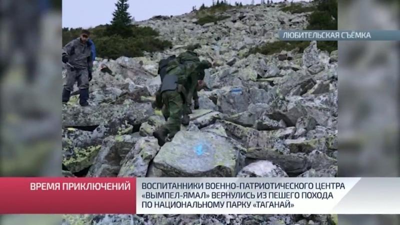Воспитанники военно-патриотического центра «Вымпел-Ямал» вернулись из похода по парку «Таганай»