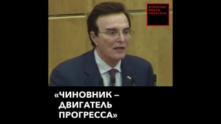 Депутат-единоросс объяснил, зачем чиновникам дорогие автомобили