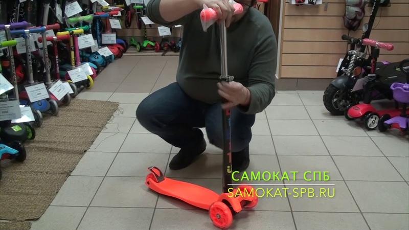 Самокат Bibitu Cavy