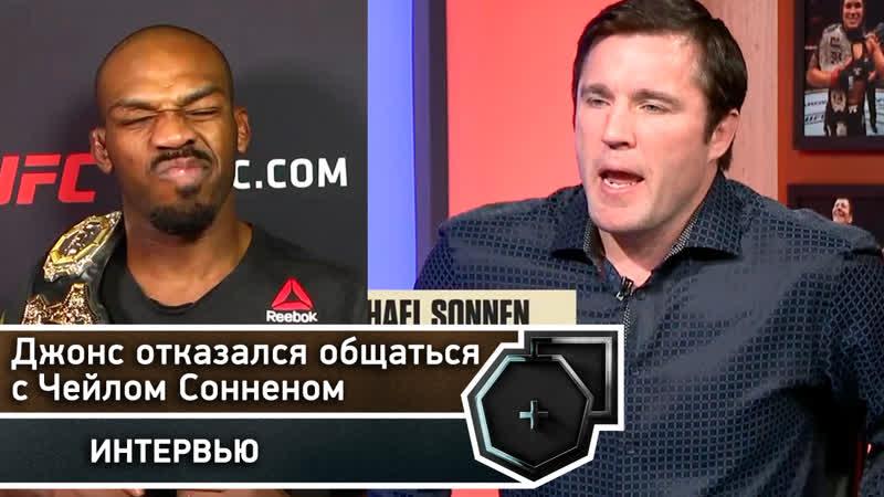 Джон Джонс отказался общаться с Сонненом в интервью после боя FightSpace