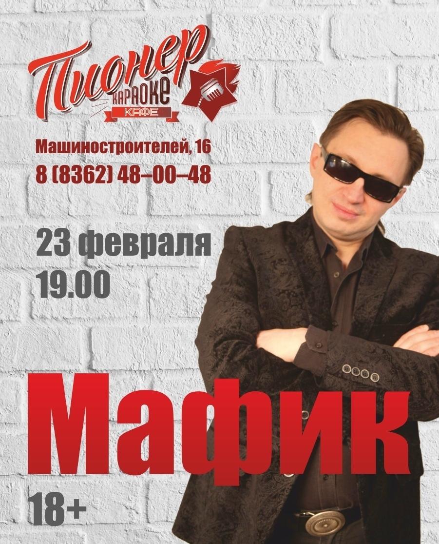 Кафе, караоке-бар «Пионер» - Вконтакте