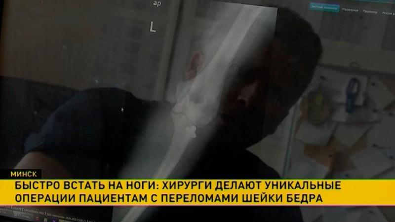 Белорусские травматологи спасают пенсионеров от инвалидности