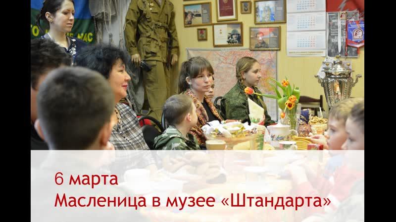 Масленица в музее Штандарта 06 03 19