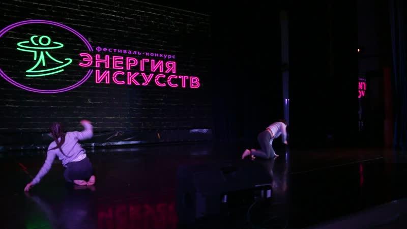 Школа танцев Maximum Жизнь в сети Всероссийский фестиваль конкурс Энергия искусств 2018