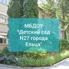 "МБДОУ ""Детский сад N27 города Ельца"""