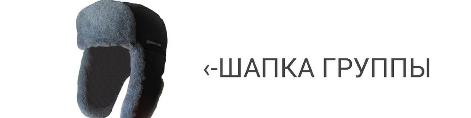 Картинка в шапку группы вконтакте