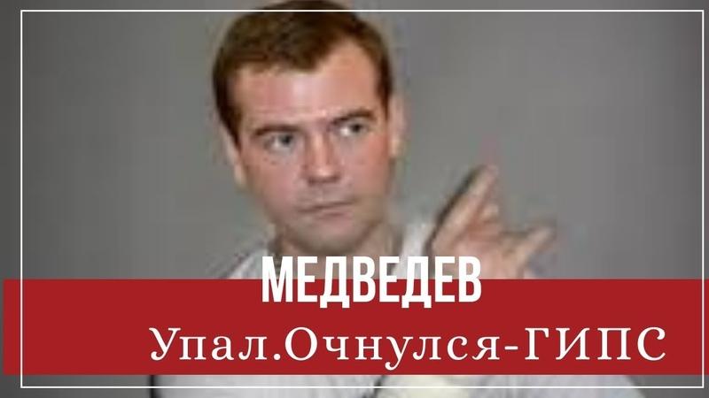 Медведев сломал руку упал очнулся гипс