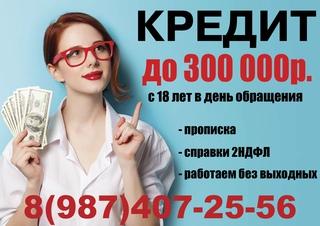 Помощь получения кредита альметьевск