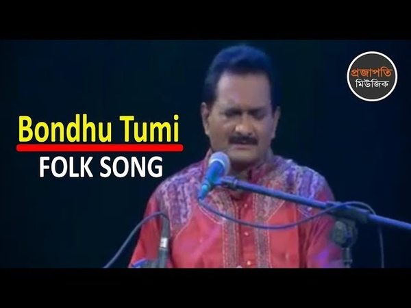Bondhu Tumi Aybare | বন্ধু তুমি আইবারে | Folk Song | Ashraf Udas | Bangla new song | Projapoti Music