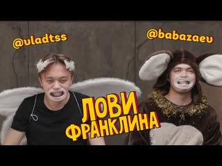 ВЛАД vs ИСХАР   ЛОВИ ФРАНКЛИНА 2