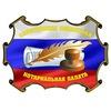 Саратовская областная нотариальная палата