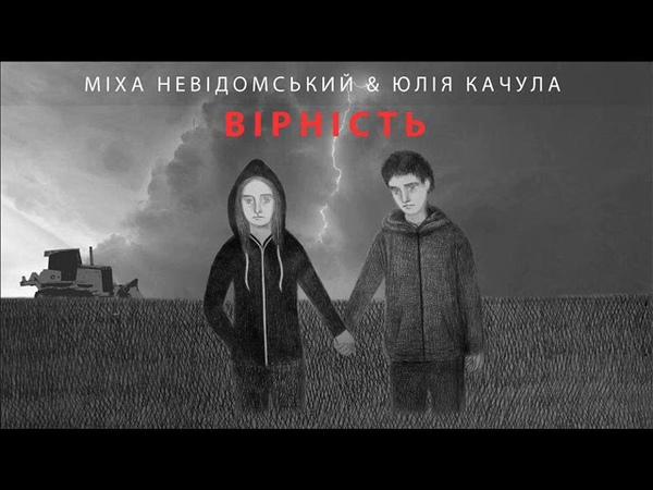 Міха Невідомський x Юлія Качула Вірність