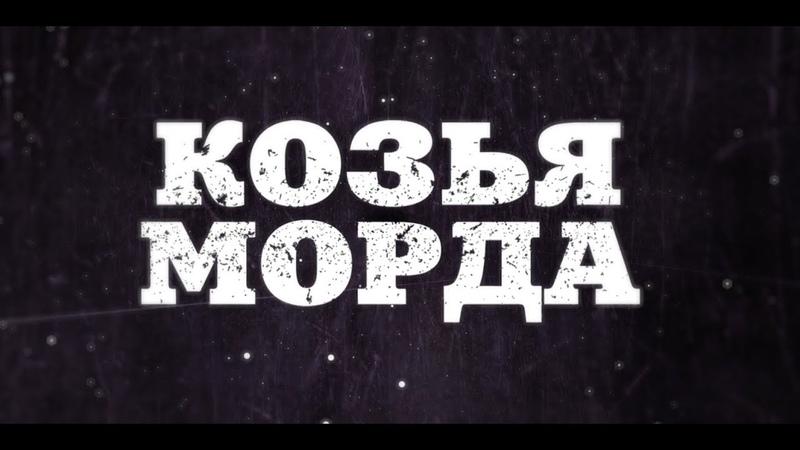 Козья Морда Спектакль Вадима Демчог и команды театра Арлекиниада
