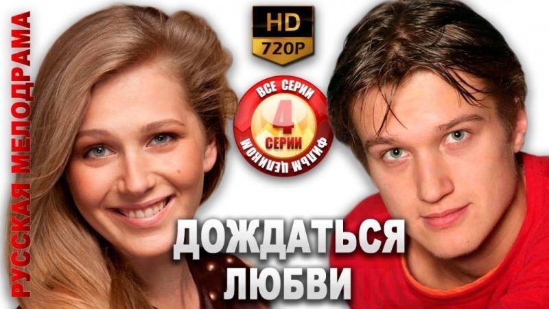 Мелодрама Дождаться любви (2014) 1-2-3-4 серия [vk.com/KinoFan]