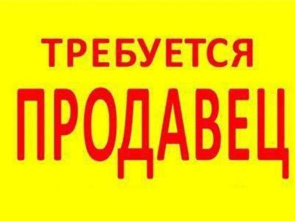 """ТРЕБУЕТСЯ ПРОДАВЕЦ-кассир в фирменную сеть """"Дороничи"""":    Рабочее..."""