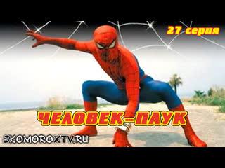 Человек-Паук / Toei Spiderman (27 серия) (озвучка SkomoroX)