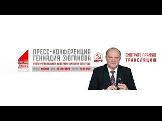 Пресс-конференция Г.А. Зюганова. Итоги региональной выборной кампании (Москва, )
