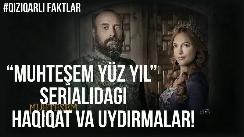 """""""Muhtasham yuz yil"""" serialidagi haqiqat va uydirmalar! (Qiziqarli faktlar)"""