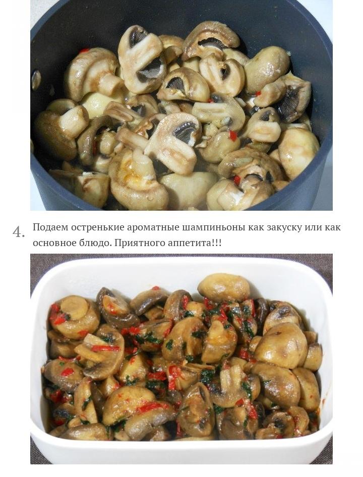 Тушеные грибы с чесноком и перцем чили, изображение №3