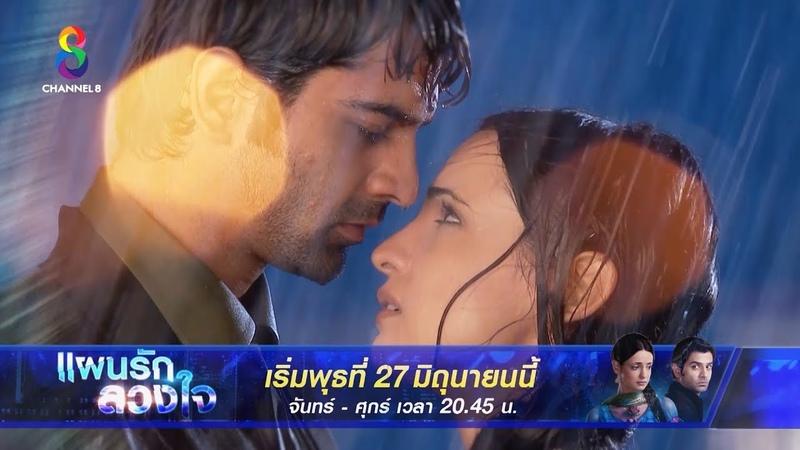 Trailer 2 แผนรักลวงใจ Iss Pyaar Ko Kya Naam Doon ช่อง8