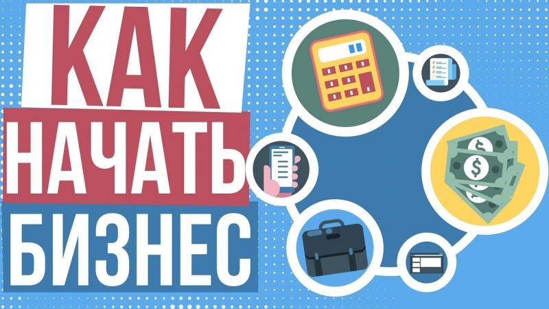 Как начать бизнес Какой бизнес открыть с начала Как создать свой бизнес и начать зарабатывать Евгений Гришечкин