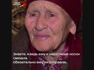 Бабушка из Северной Осетии связала носки для Хабиба Нурмагомедова