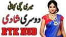 Meri Kahani meri zabani | Dosri Shadi | heart touching love story | RYK HUB