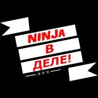 "Логотип Педагогический отряд ""NinJa"""