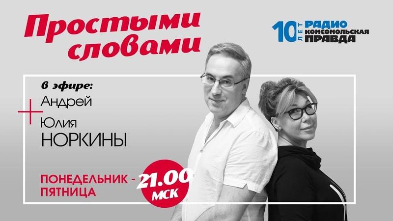 Мария АРБАТОВА В России до сих пор не отстроен институт помощи жертвам насилия