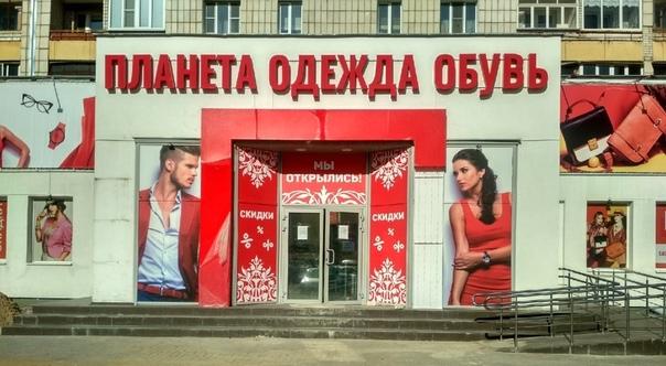 Магазин Планета Одежды И Обуви Кстово