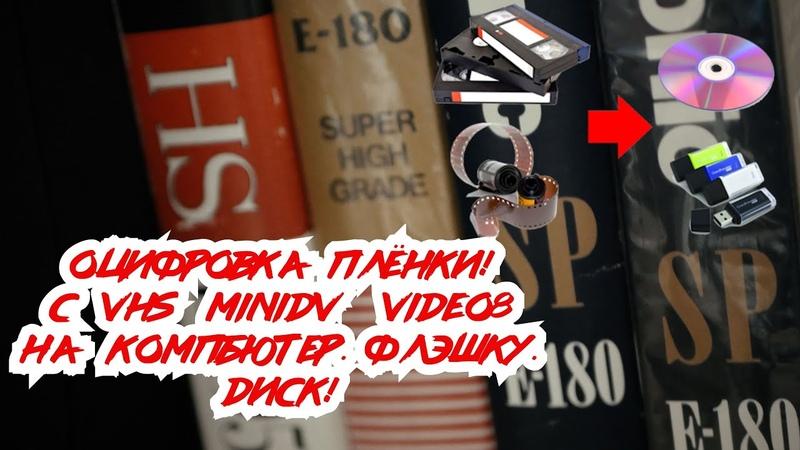 Оцифровка видео кассет VHS miniDV video8 Новосибирск
