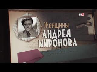 """д/ф """"Женщины Андрея Миронова"""""""