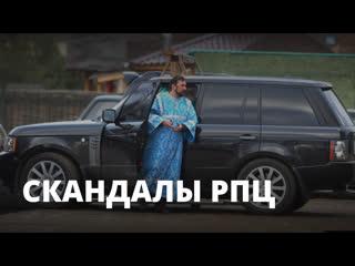 Скандалы РПЦ: от торговли сигаретами до резиденции патриарха
