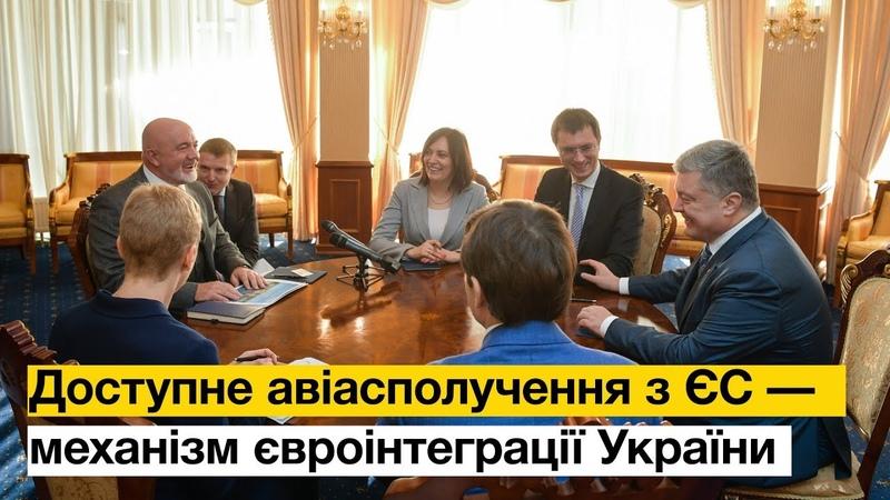 Доступне авіасполучення з ЄС – механізм єівроінтеграції України