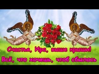 Ирочка, с Днем ангела тебя! День Ангела Ирины! Именины у Ирины
