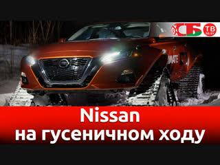 Nissan на гусеничном ходу | видео обзор авто новостей