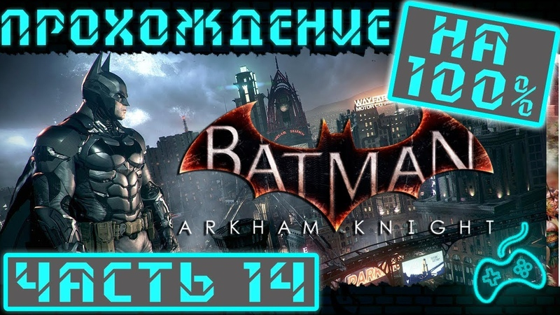 Batman Arkham Knight Прохождение Часть 14 Спасение Адама Брюэра Бой с вертолётом