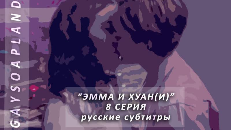 Эмма и Хуани 8 Эпизод Русские субтитры
