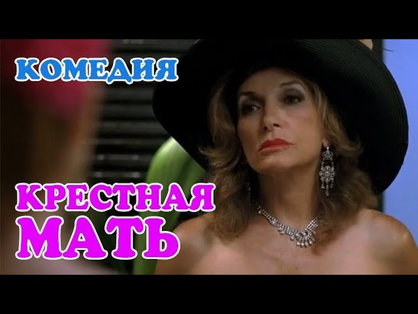 Короткометражка комедия «Крёстная мать», HD